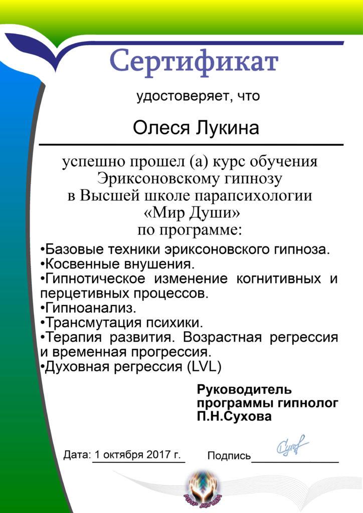 Олеся Лукина сертификат по гипнозу
