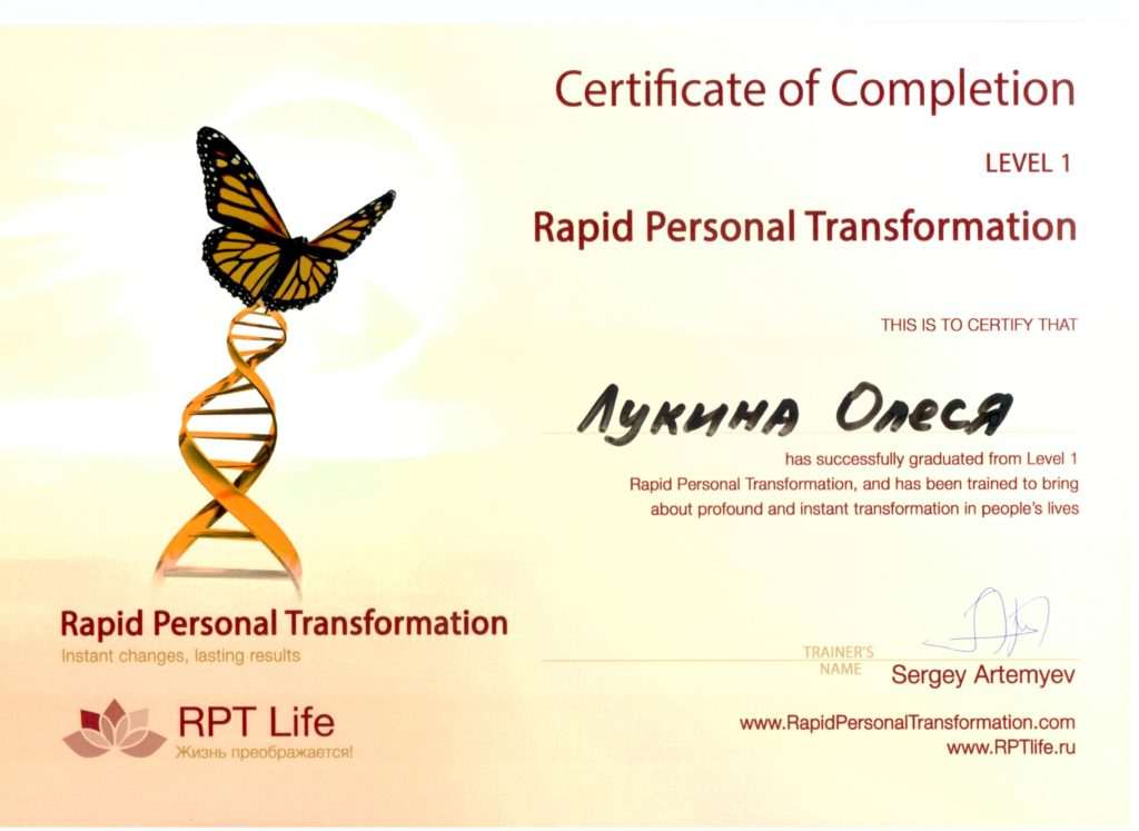 Олеся Лукина сертификат по РПТ 1