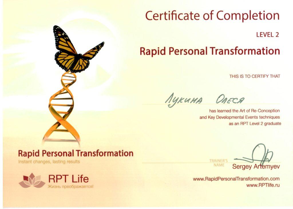 Олеся Лукина сертификат по РПТ 2