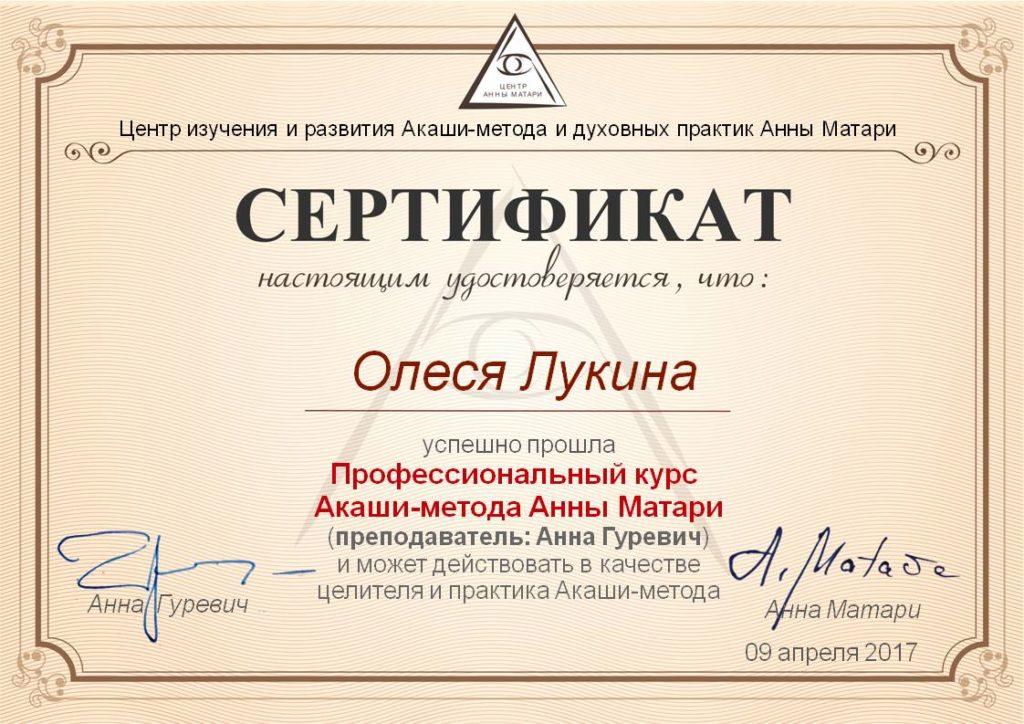 Олеся Лукина сертификат по Акаши методу