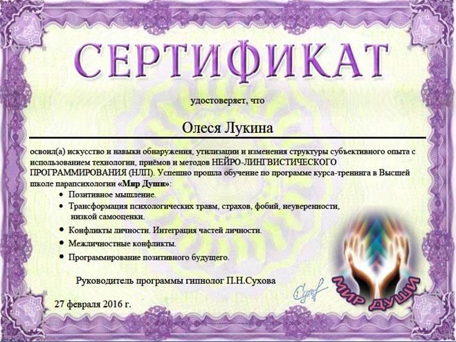 Олеся Лукина сертификат по НЛП