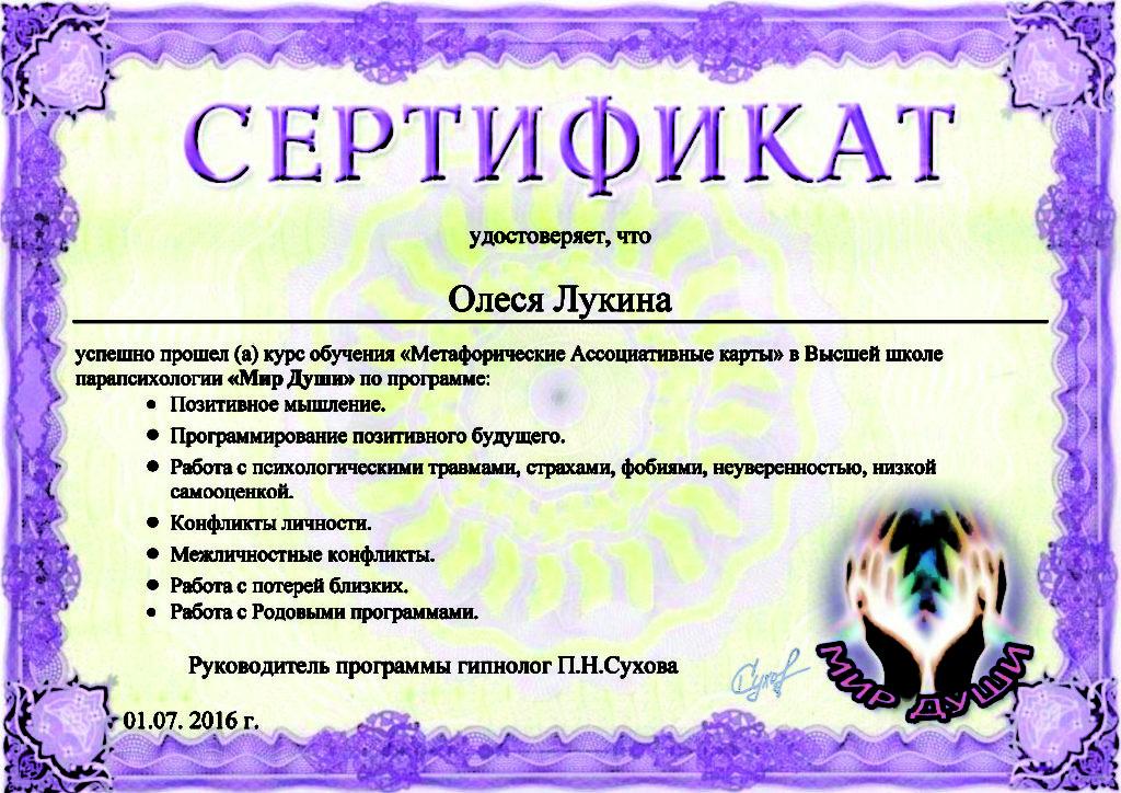 Олеся Лукина сертификат по метафорическим картам