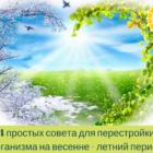 Перестройка организма на весну, лето