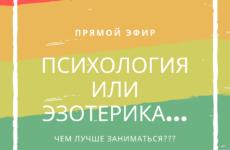 Психология или Эзотерика… Что лучше?