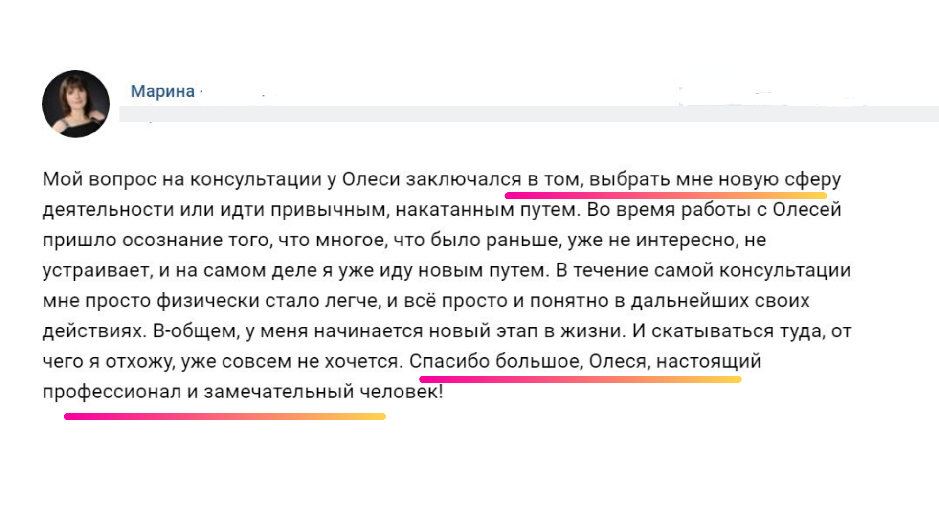 Отзывы об Олесе Лукиной