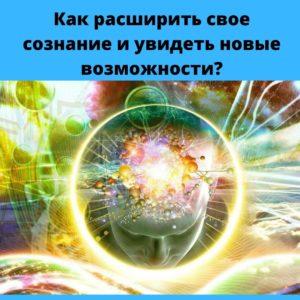Как расширить сознание