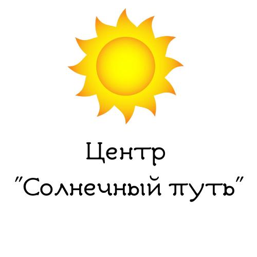 Центр Солнечный путь